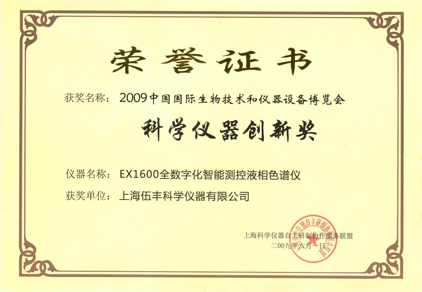 2009科联EX1600科学创新奖