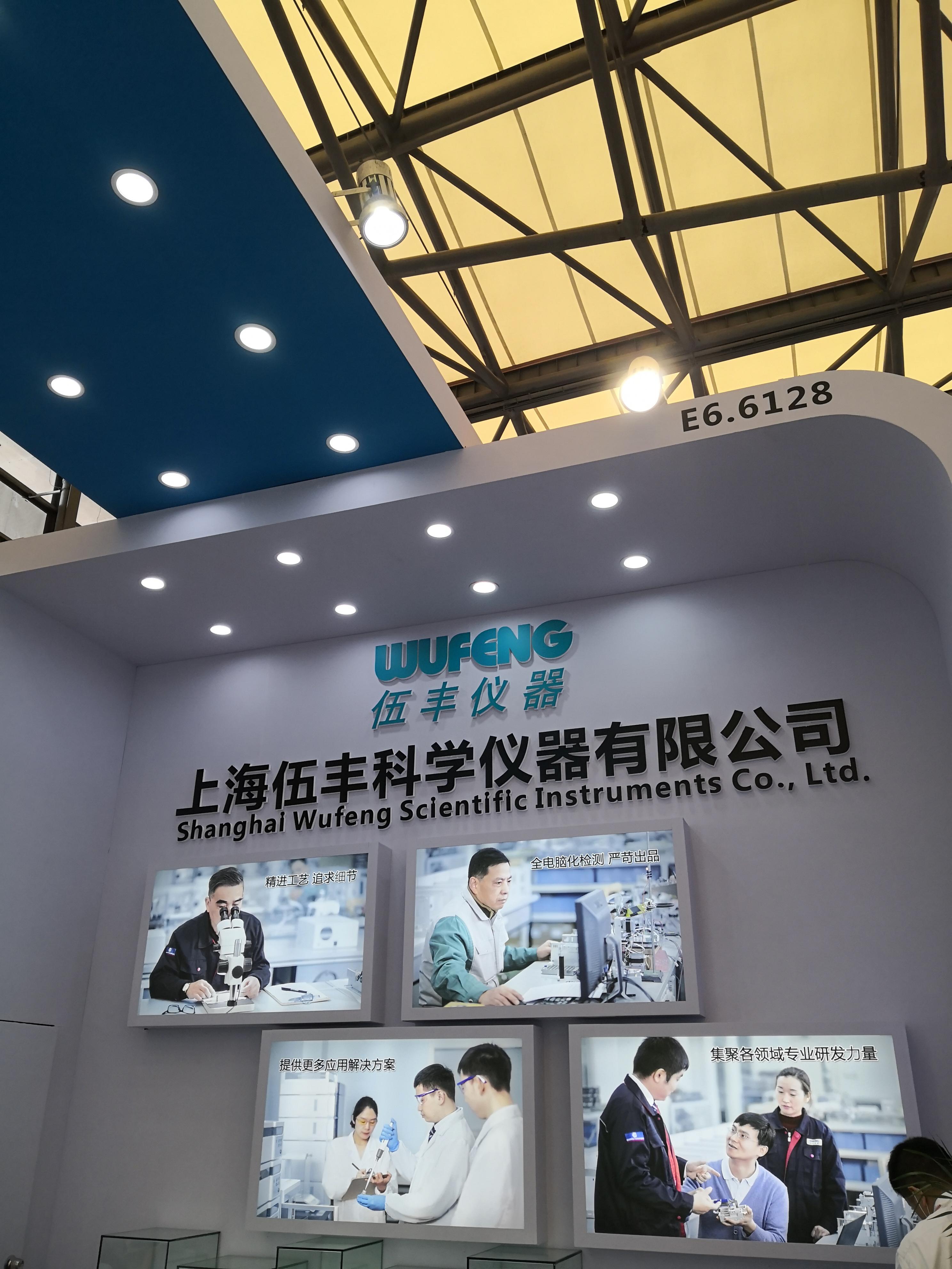 2020 analYtica China慕尼黑上海分析生化展 精彩回顾
